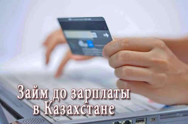 займы до зарплаты в Казахстане